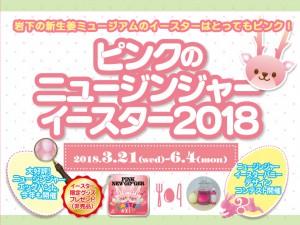 【3月21日~6月4日】ピンクのニュージンジャーイースター2018