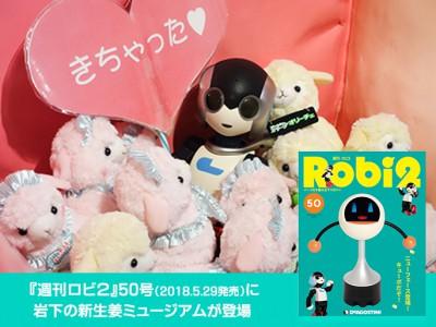 画像:DeAGOSTINI 『週刊ロビ2』50号(2018年5月29日発売)に岩下の新生姜ミュージアムが登場。