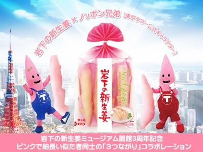 画像:岩下の新生姜×ノッポン兄弟[東京タワー公式キャラクター]岩下の新生姜ミュージアム開館3周年記念・ピンクで細長い似た者同士の「3つながり」コラボレーション