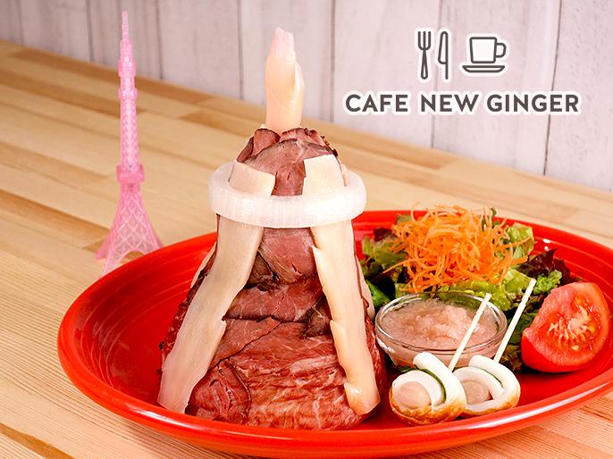 画像:岩下の新生姜ローストビーフタワー|CAFE NEW GINGER