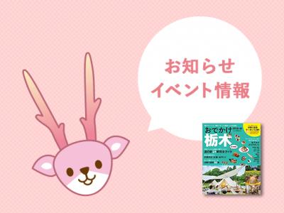 画像:アイキャッチ_おでかけ栃木2018