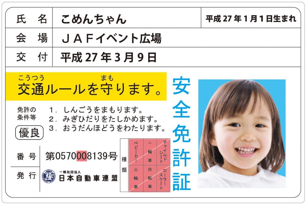 画像:JAF「子ども安全免許証」(イメージ)