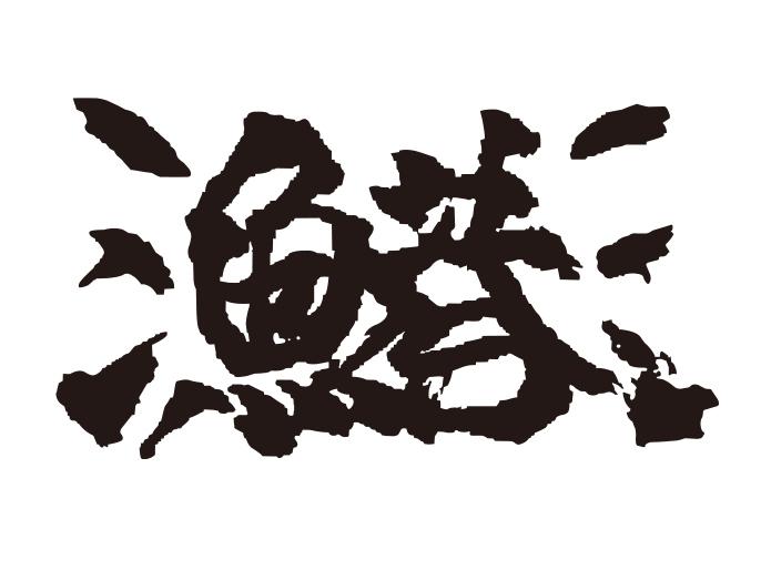 画像:漁港ロゴ