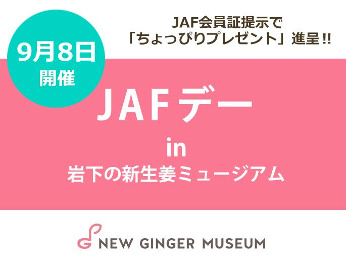 画像:9月8日JAFデーin岩下の新生姜ミュージアム