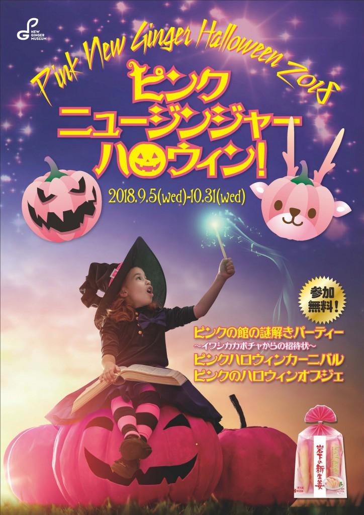 「ピンクニュージンジャーハロウィン!2018」ポスター