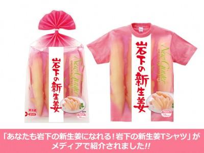 画像:「あなたも岩下の新生姜になれる!岩下の新生姜Tシャツ」がメディアで紹介されました
