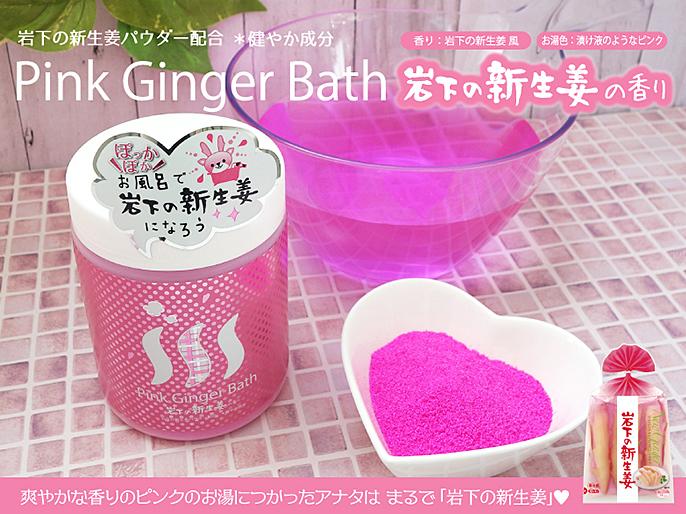 画像:岩下の新生姜パウダー使用(健やか成分)『Pink Ginger Bath 岩下の新生姜の香り』新発売