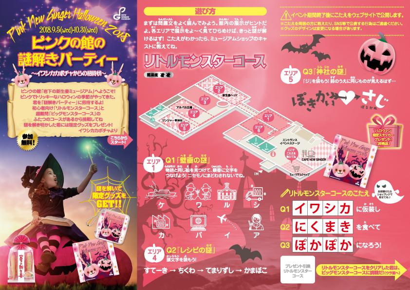 画像:「ピンクの館の謎解きパーティー」リトルモンスターコースのこたえ