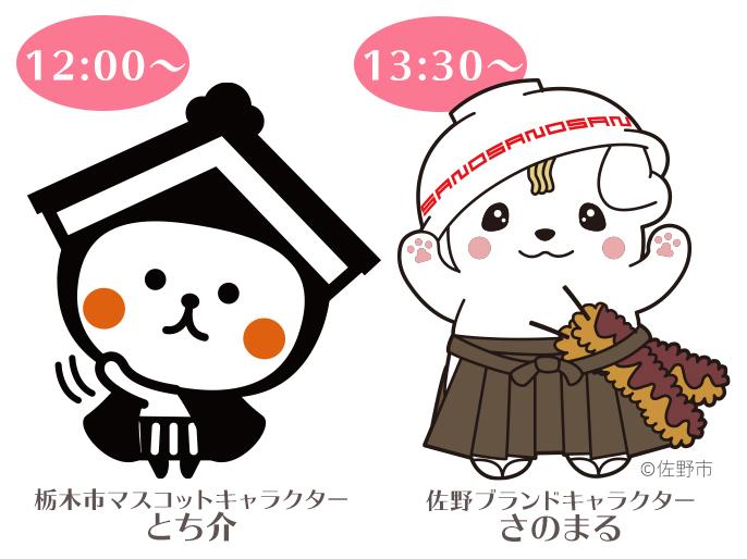画像:[12:00]栃木市マスコットキャラクター「とち介」来館/[13:30]佐野ブランドキャラクター「さのまる」来館