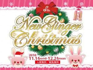 【11月14日~12月24日】クリスマスイベント『New Ginger Christmas』