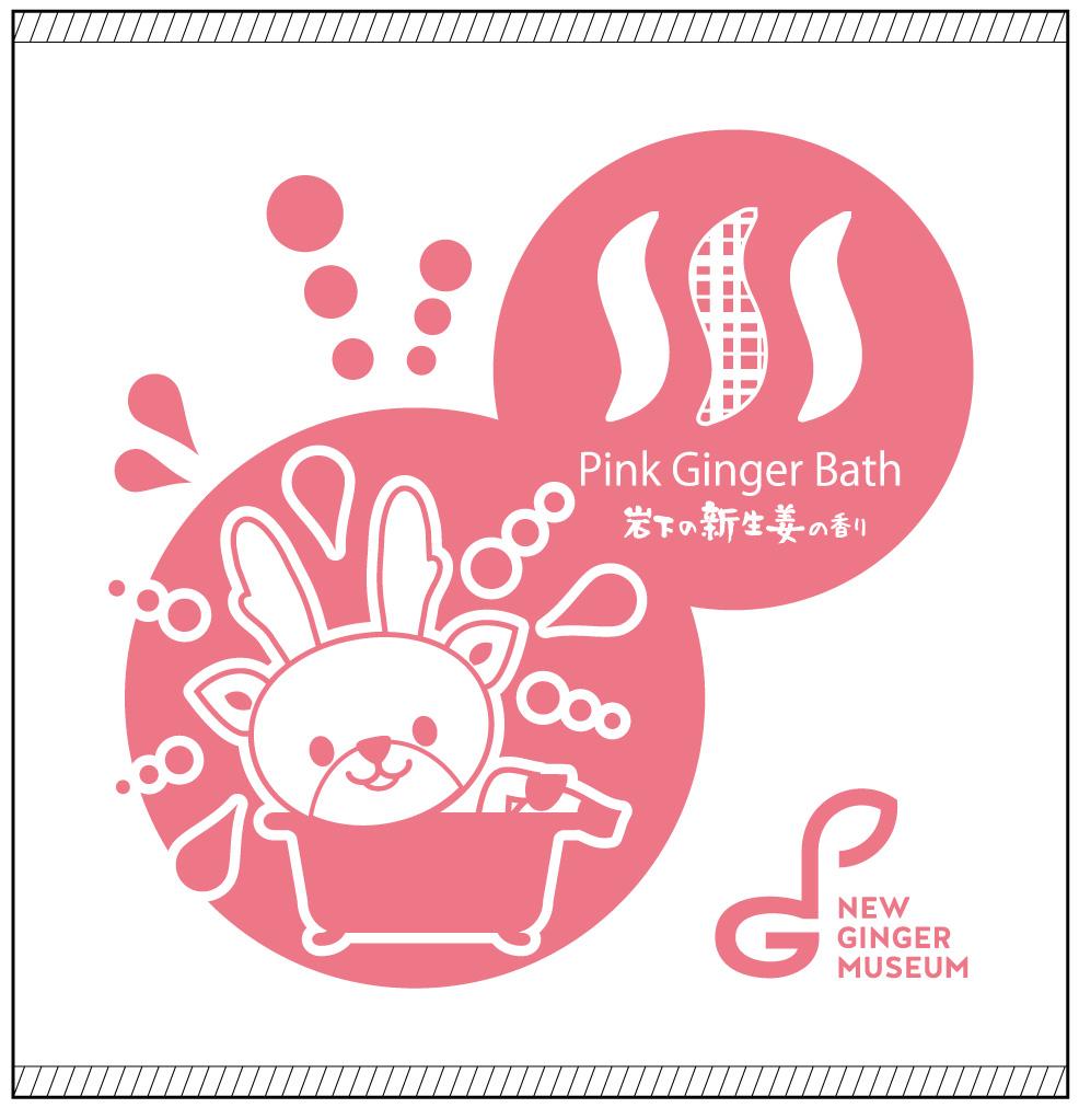 画像:岩下の新生姜~ピンクの足湯~オリジナルタオル(非売品)