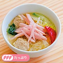 ぽかぽか新生姜豚つみれスープ