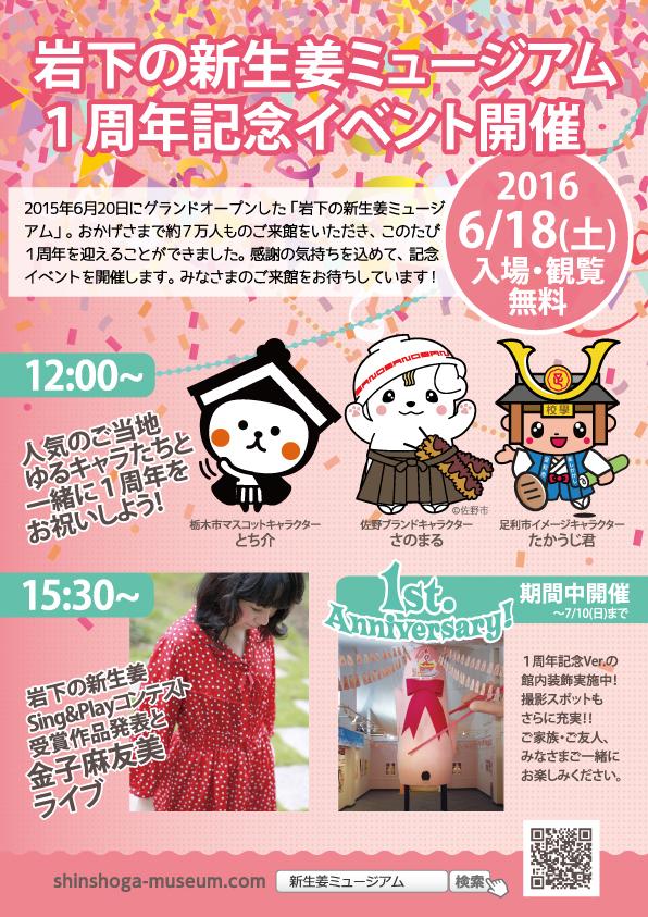岩下の新生姜ミュージアム1周年記念イベント開催