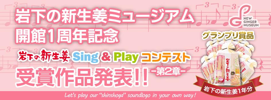 「岩下の新生姜Sing&Playコンテスト」受賞作品発表