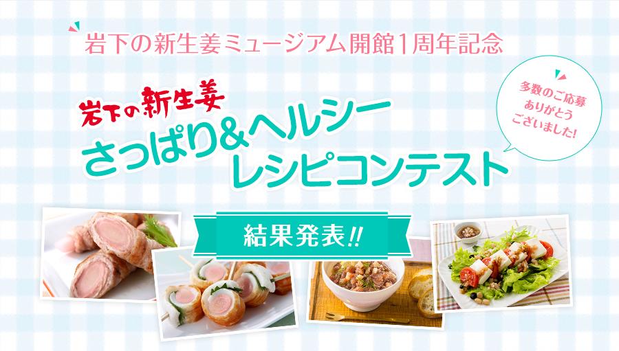 岩下の新生姜 さっぱり&ヘルシーレシピコンテスト 結果発表