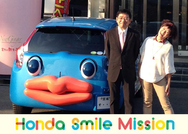 Honda Smile Mission×岩下の新生姜ミュージアム