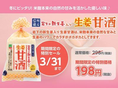 「岩下の新生姜入り生姜甘酒」期間限定特別セール