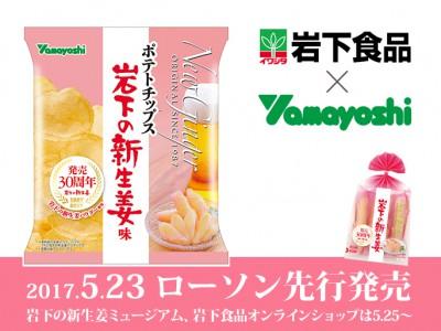 岩下食品×山芳製菓『ポテトチップス 岩下の新生姜味』