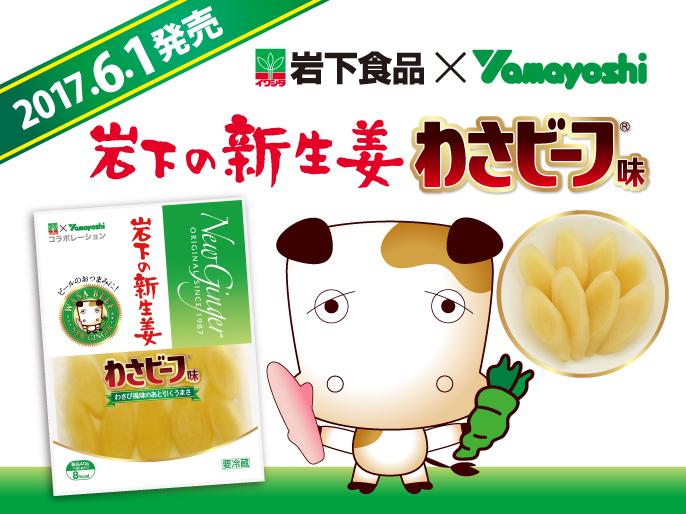 岩下食品×山芳製菓『岩下の新生姜 わさビーフ味』