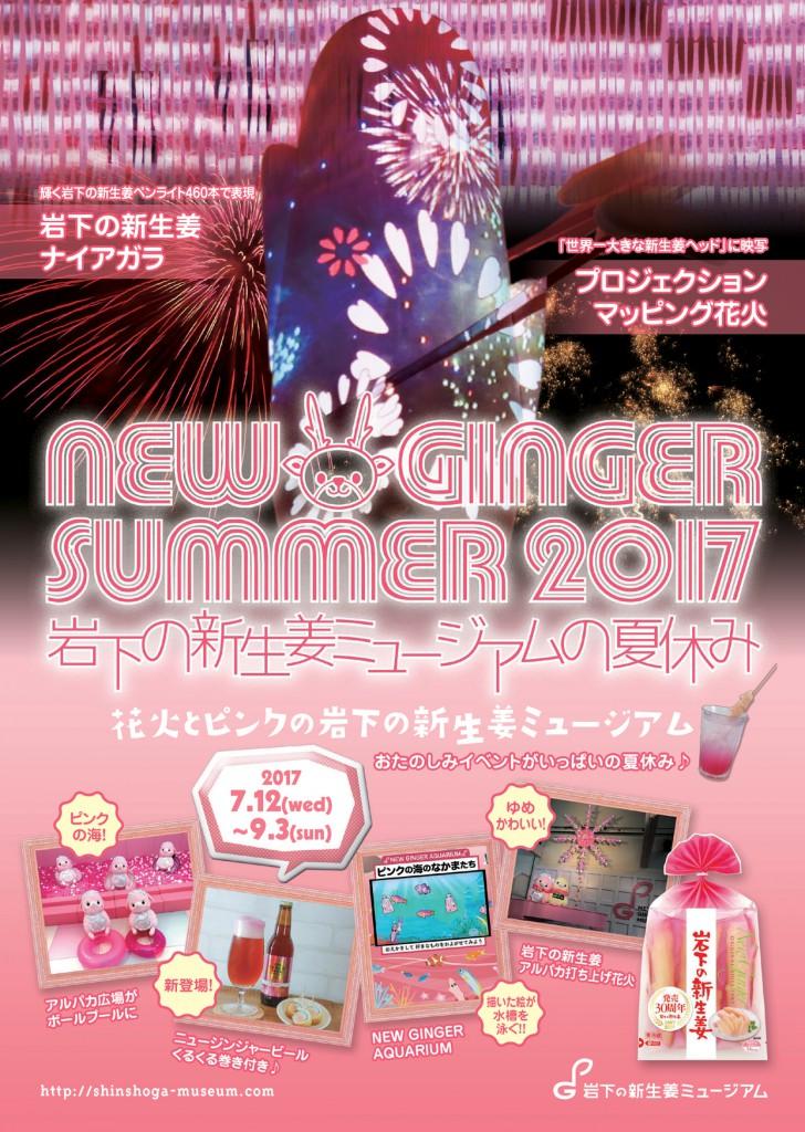 「NEW GINGER SUMMER 2017」7月12日~9月3日まで開催