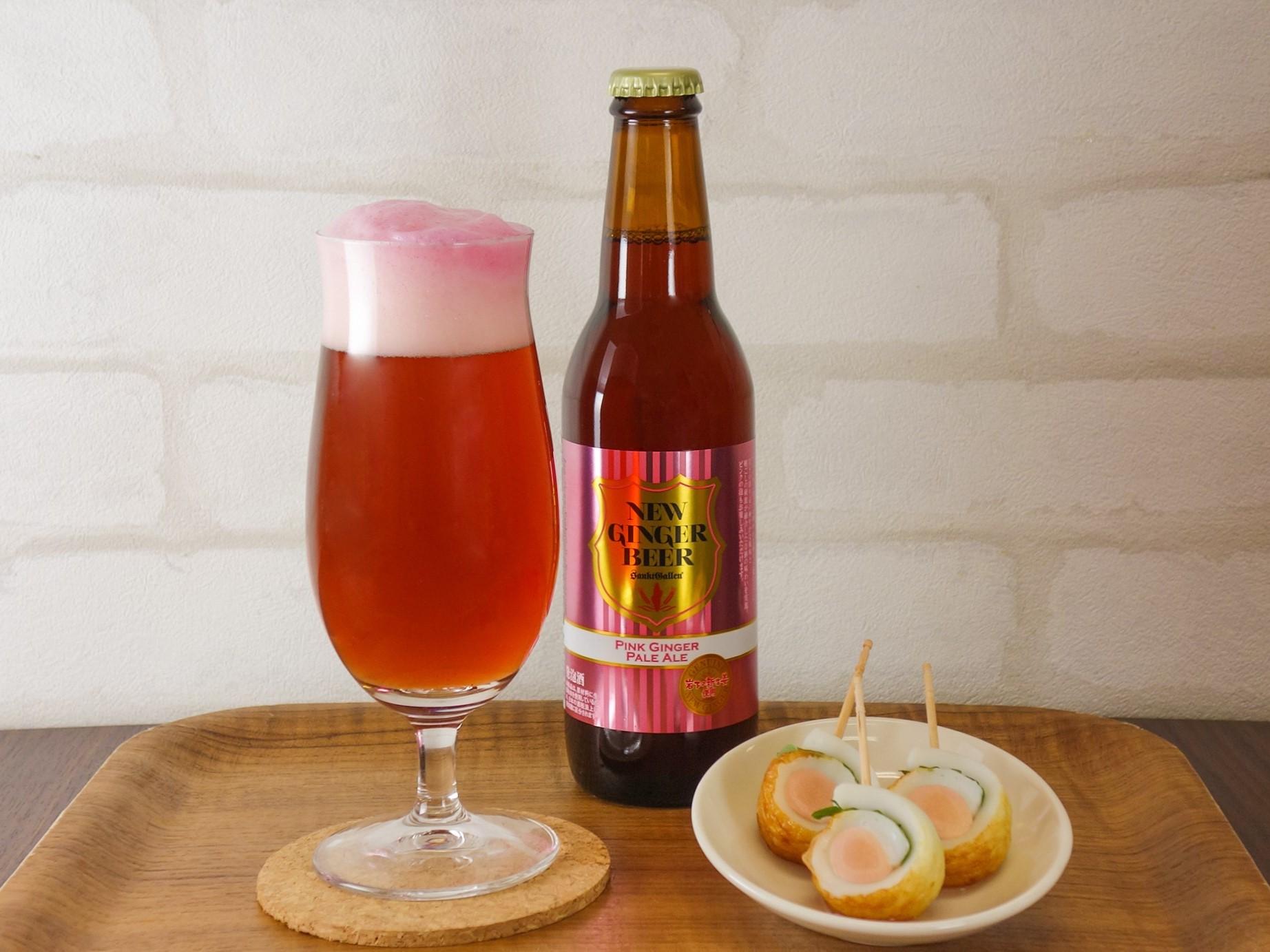 ニュージンジャービール~おつまみセット~1000円