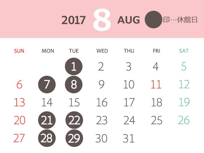 2017年8月度営業カレンダー|岩下の新生姜ミュージアム