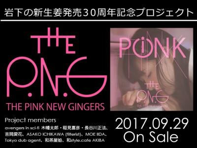 【9月29日発売】THE PINK NEW GINGERS『PINK』~岩下の新生姜発売30周年・有志による今作限りのプロジェクト~