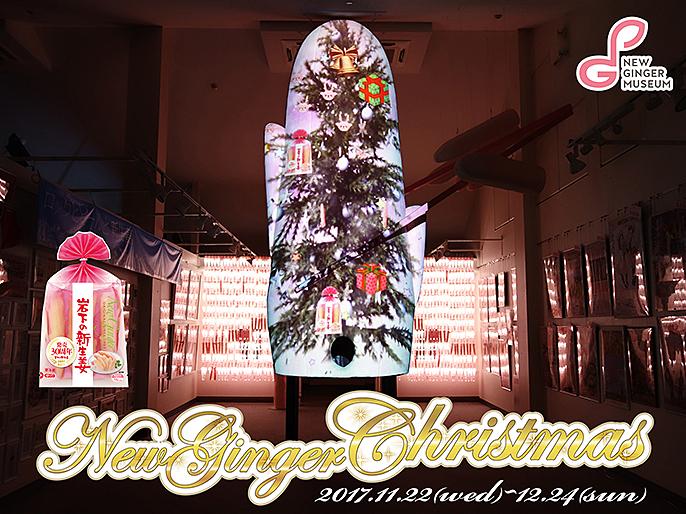 岩下の新生姜ミュージアム『New Ginger Christmas 2017』