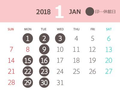 2018年1月度カレンダー