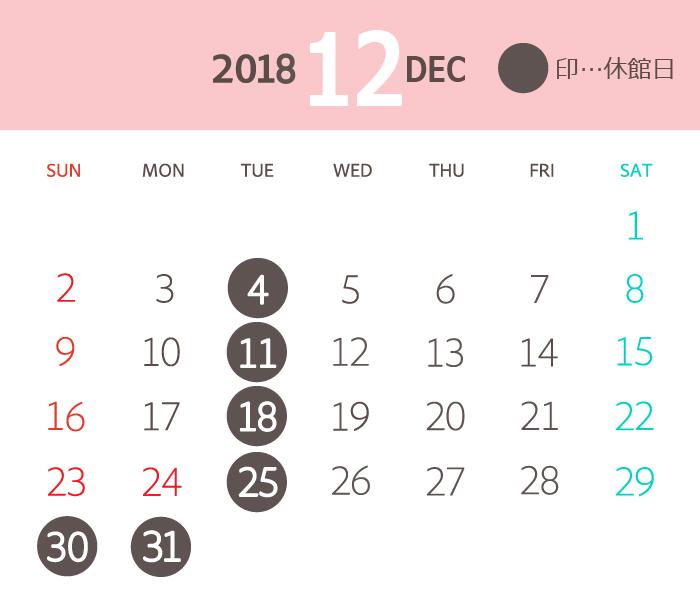 2018年12月度カレンダー:休館日=12月4日、11日、18日、25日、30日、31日