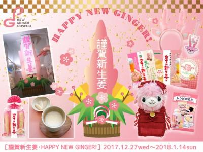 画像:[謹賀新生姜・HAPPY NEW GINGER!]2017年12月27日(水)~2018年1月14日(日)