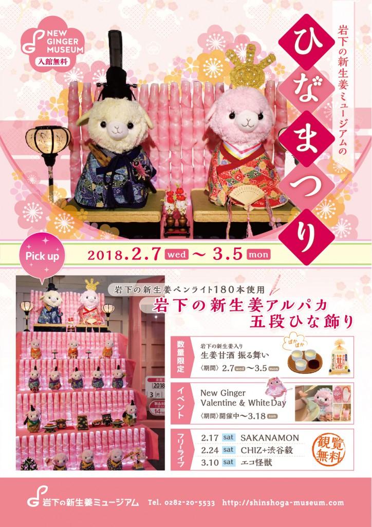 画像:「岩下の新生姜ミュージアムのひな祭り」ポスター