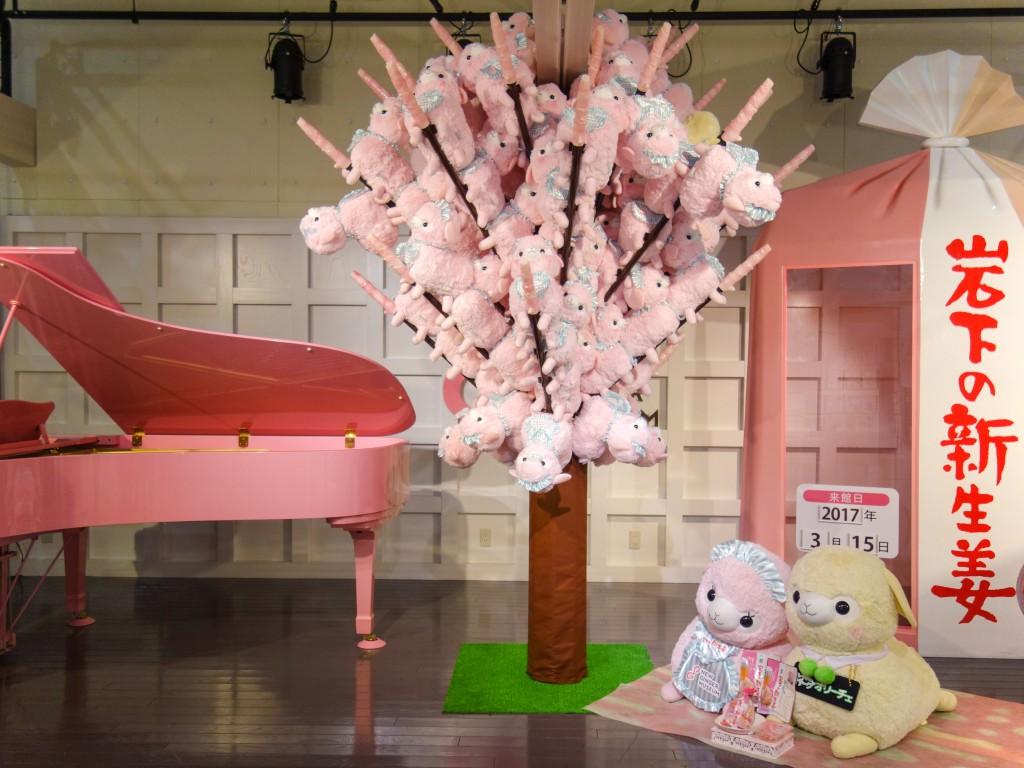 """画像:岩下の新生姜アルパカ""""桜の木""""オブジェ(イメージ)"""