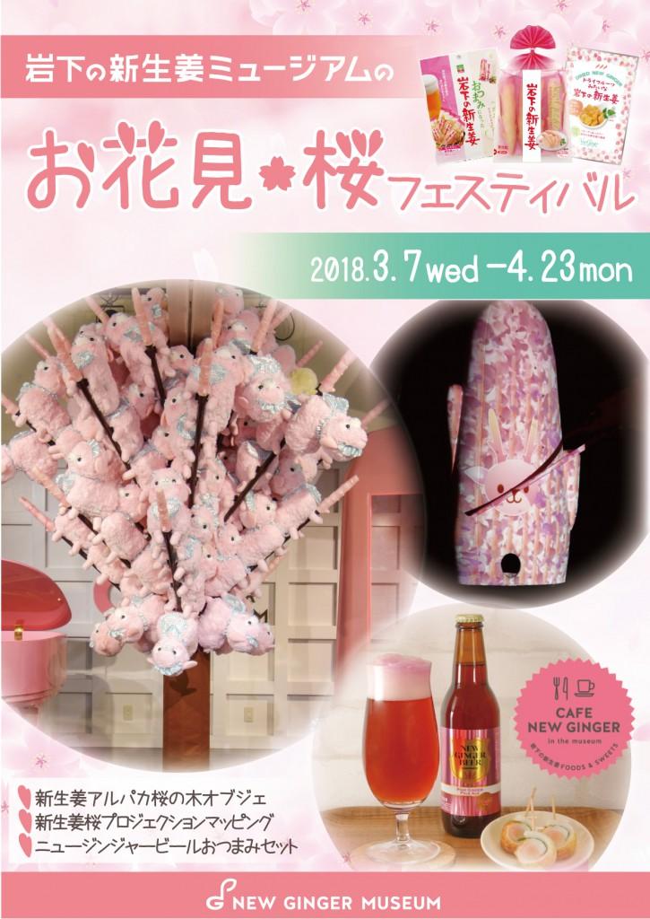 画像:イベントポスター「岩下の新生姜ミュージアムのお花見・桜フェスティバル」