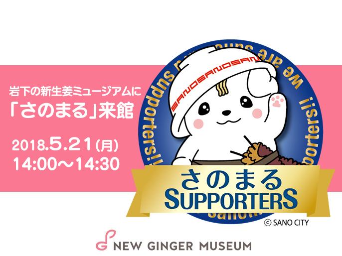 画像:岩下の新生姜ミュージアムに「さのまる」来館 2018年5月21日(月)14:00~14:30