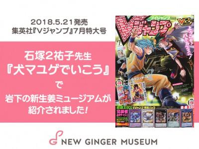 画像:集英社『Vジャンプ』7月特大号「犬マユゲでいこう」で岩下の新生姜ミュージアムが紹介されました