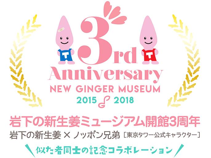 画像:岩下の新生姜ミュージアム開館3周年記念ロゴマーク