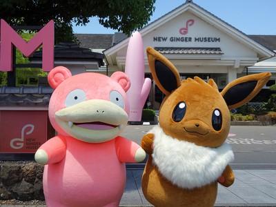 画像:ポケモン「イーブイ」「ヤドン」が岩下の新生姜ミュージアムに来館