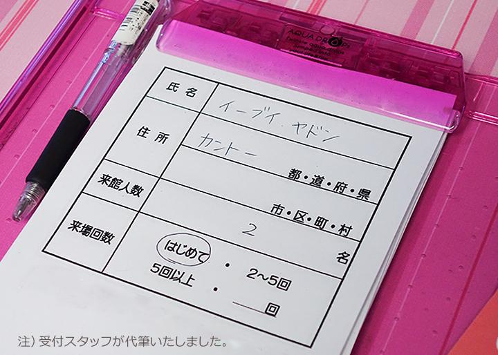 画像:記入された入館票 ※受付スタッフによる代筆