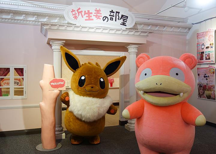 画像:「新生姜の部屋」の前ではしゃぐイーブイとヤドン