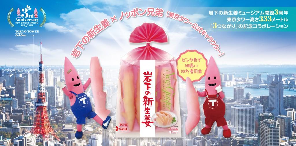 画像:岩下の新生姜×ノッポン兄弟[東京タワー公式キャラクター]岩下の新生姜ミュージアム開館3周年と高さ333メートルの東京タワー「3つながり」コラボレーション