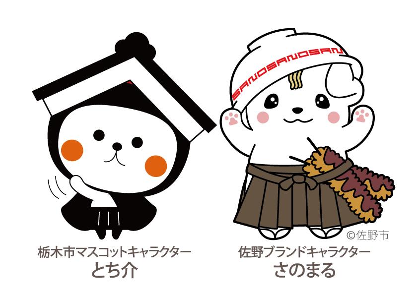 画像:とち介(栃木市マスコットキャラクター)、さのまる(佐野ブランドキャラクター)