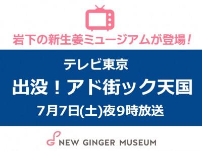 画像:テレビ東京『出没!アド街ック天国』7月7日(土)夜9時放送