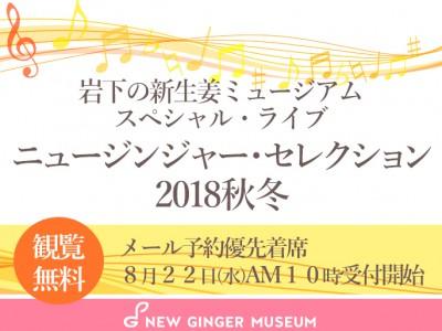 岩下の新生姜ミュージアム・スペシャル・ライブ『ニュージンジャー・セレクション 2018秋冬』