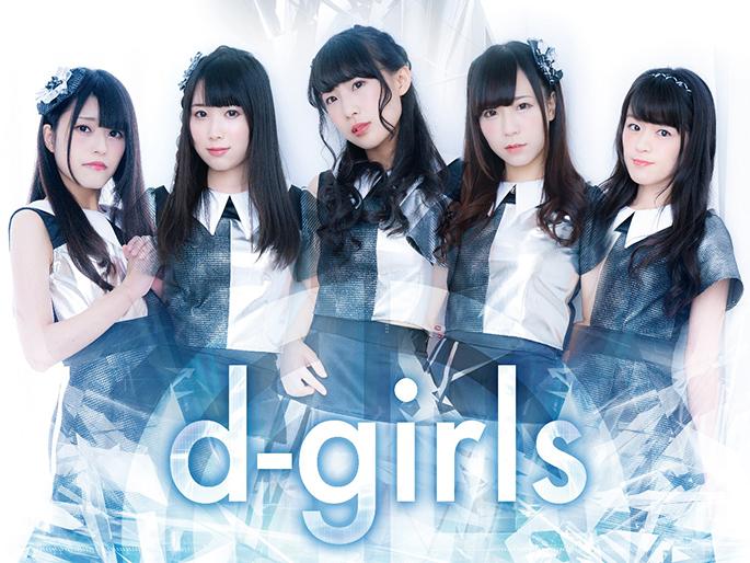 画像:d-girls