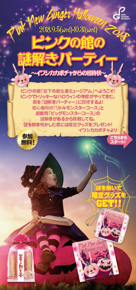 「ピンクの館の謎解きパーティー」パンフレット表紙