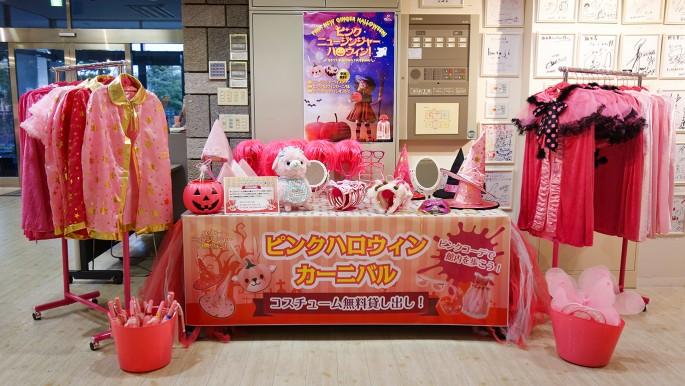 画像:「ピンクハロウィンカーニバル」衣装貸し出しコーナー(イメージ)