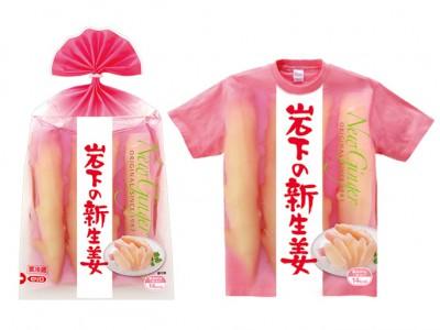 画像:あなたも岩下の新生姜になれる!岩下の新生姜Tシャツ