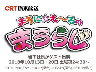 画像:CRT栃木放送『まろに☆え~るのまろらじ』に岩下社長がゲスト出演(2018年10月13日・20日)