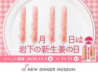 画像:11月11日は「岩下の新生姜の日」 岩下の新生姜ミュージアムでイベント開催 2018年11月1日(木)~11月11日(日)